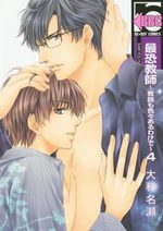 Dangerous Teacher 4 Manga
