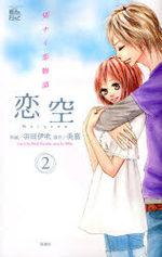 Koizora 2 Manga