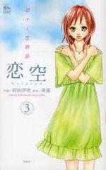 Koizora 3 Manga