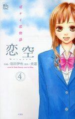 Koizora 4 Manga