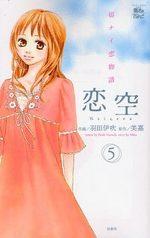 Koizora 5 Manga