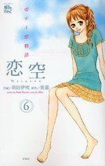 Koizora 6 Manga