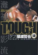 Free Fight - New Tough 12
