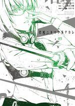 Kimi Shi ni Tamou Koto Nakare 3 Manga