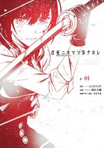 Kimi Shi ni Tamou Koto Nakare 1 Manga