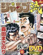 Jump Ryu 14