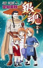 Gintama 65 Manga