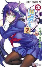 Yûna de la pension Yuragi 2