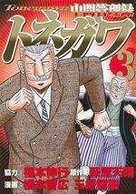 Chuukan Kanriroku Tonegawa 3 Manga