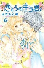 Close to Heaven 6 Manga