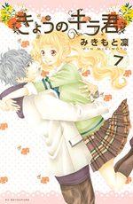 Close to Heaven 7 Manga