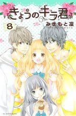 Close to Heaven 8 Manga