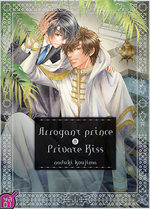 Arrogant Prince & Secret Love 2 Manga