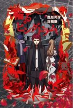 Mawaru Penguindrum 3 Light novel