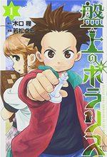 À l'Assaut du Roi 1 Manga
