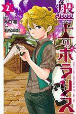 À l'Assaut du Roi 2 Manga