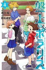 À l'Assaut du Roi 4 Manga