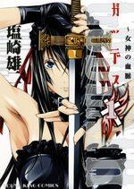 Godeath 1 Manga