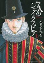 7 Shakespeares 1 Manga