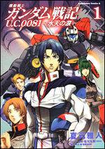 Mobile Suit Gundam Senki U.C. 0081 - Suiten no Namida 1 Manga