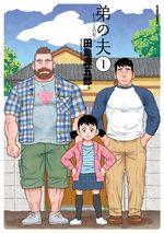 Le mari de mon frère 1 Manga