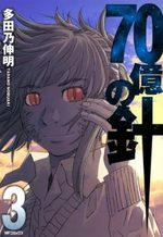 7 milliards d'aiguilles 3 Manga