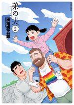 Le mari de mon frère 2 Manga