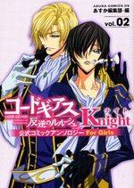 Code Geass Knight for Girls 2 Manga
