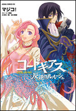 Code Geass - Lelouch of the Rebellion 5 Manga