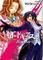 Code Geass - Lelouch of the Rebellion 7 Manga
