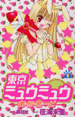 Tokyo Mew Mew A La Mode 1 Manga