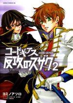 Code Geass - Suzaku of the Counterattack 2 Manga