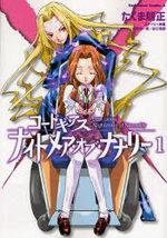 Code Geass - Nightmare of Nunnally 1 Manga