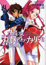 Code Geass - Nightmare of Nunnally 2 Manga