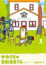 Les petits vélos 1