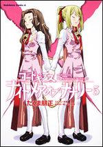 Code Geass - Nightmare of Nunnally 5 Manga