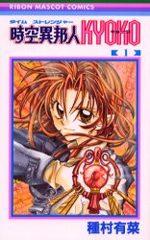 Time Stranger Kyoko 1 Manga