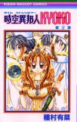 Time Stranger Kyoko 2 Manga