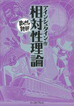 La théorie de la relativité 1 Manga