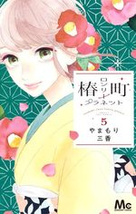 Tsubaki-chô Lonely Planet 5 Manga