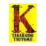 Takahashi Tsutomu Illustration 2