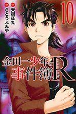 Kindaichi Shounen no Jikenbo Returns 10 Manga