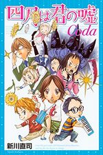 Your lie in april - Coda 1