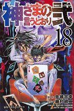 Kamisama no Iutoori Ni 18