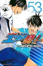 Area no kishi - The knight in the Area 53 Manga