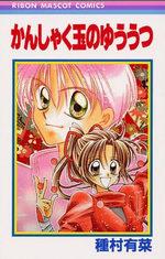 Kanshakudama no yuutsu 1 Manga