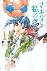 Sayonara Watashi no Cramer 1 Manga