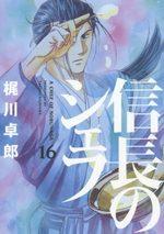 Le Chef de Nobunaga 16 Manga