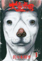 Virgin Dog Revolution 1 Manga