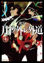 Les six destinées 1 Manga